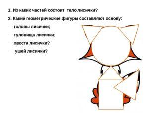 1. Из каких частей состоит тело лисички? 2. Какие геометрические фигуры соста