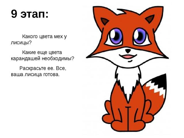 9 этап: Какого цвета мех у лисицы? Какие еще цвета карандашей необходимы? Рас...