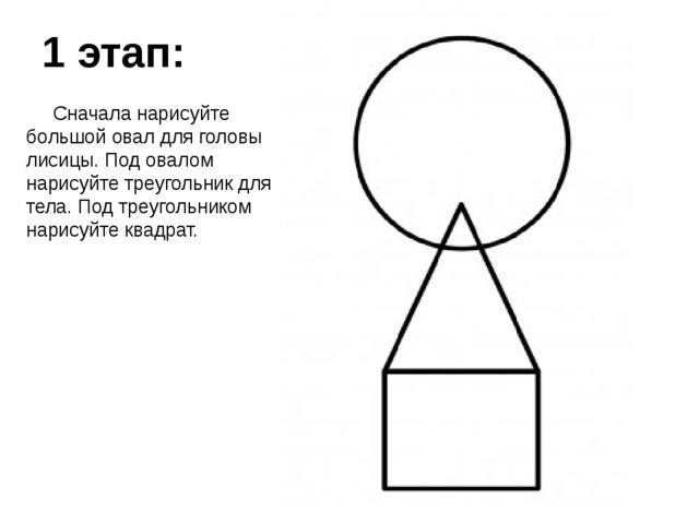 1 этап: Сначала нарисуйте большой овал для головы лисицы. Под овалом нарисуйт...