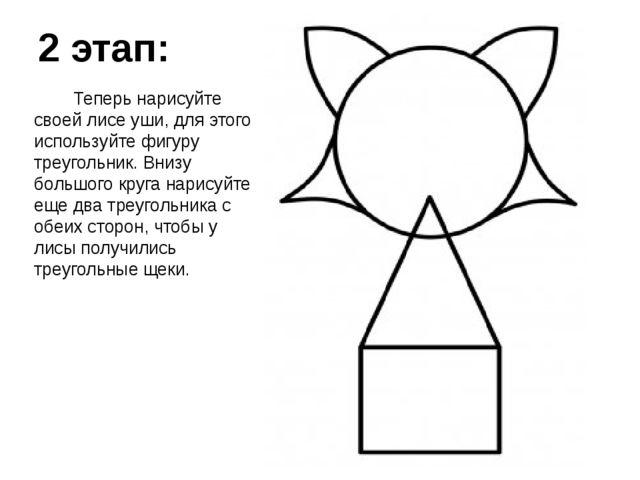 2 этап: Теперь нарисуйте своей лисе уши, для этого используйте фигуру треугол...