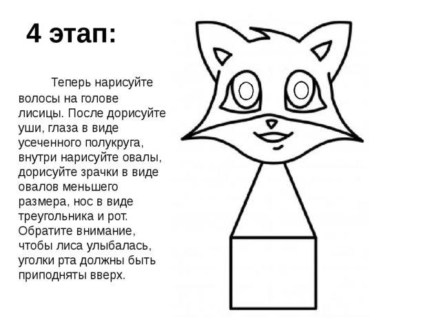 4 этап: Теперь нарисуйте волосы на голове лисицы. После дорисуйте уши, глаза...