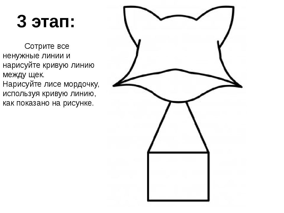 3 этап: Сотрите все ненужные линии и нарисуйте кривую линию между щек. Нарису...