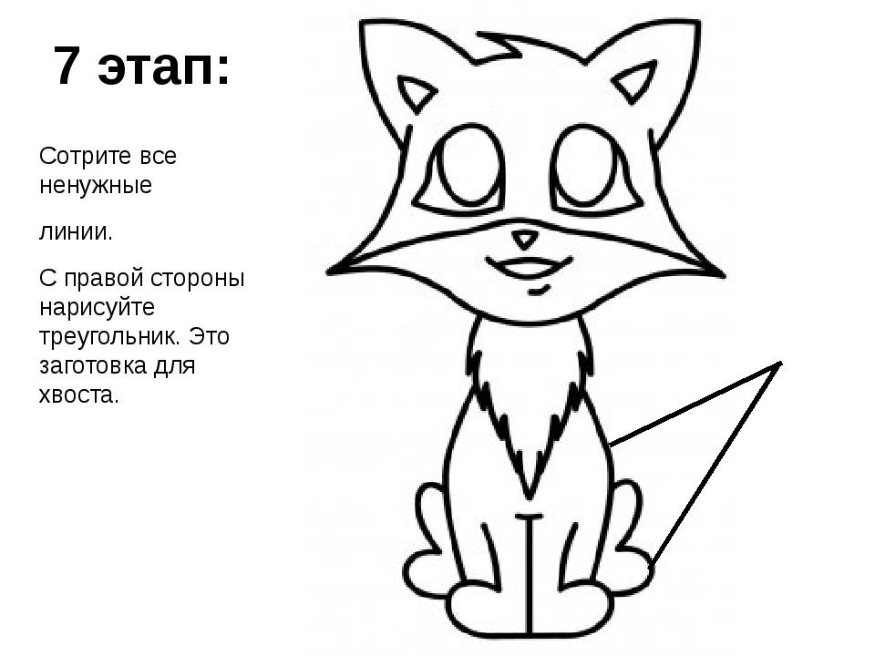 7 этап: Сотрите все ненужные линии. С правой стороны нарисуйте треугольник. Э...