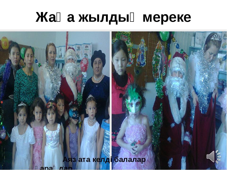 Жаңа жылдық мереке Аяз ата келді балалар қараңдар