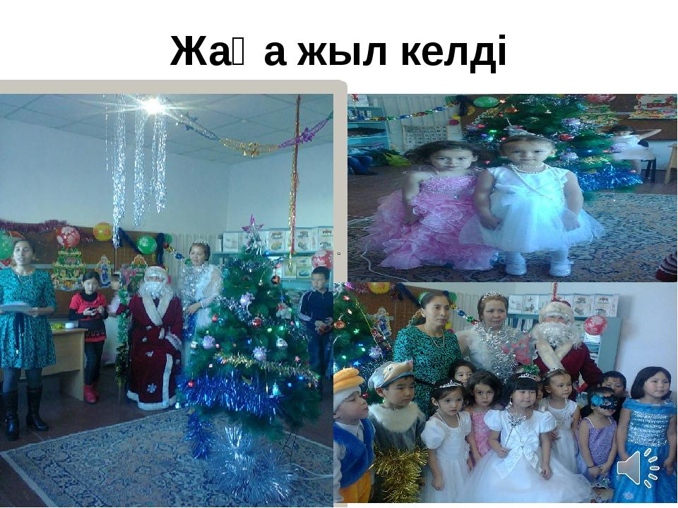 Жаңа жыл келді
