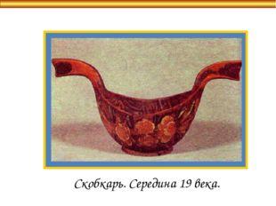 Скобкарь. Середина 19 века.