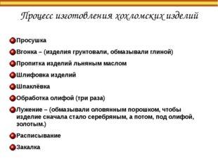 Процесс изготовления хохломских изделий Просушка Вгонка – (изделия грунтовали