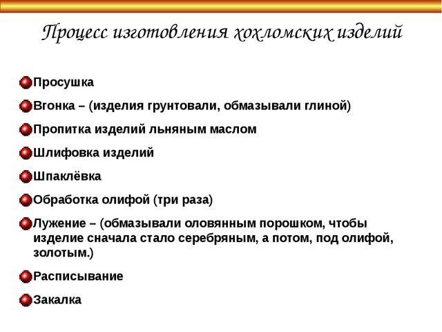 Процесс изготовления хохломских изделий Просушка Вгонка – (изделия грунтовали...