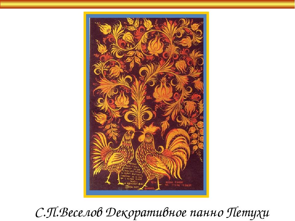 С.П.Веселов Декоративное панно Петухи