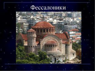 Фессалоники