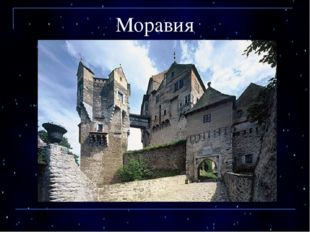Моравия