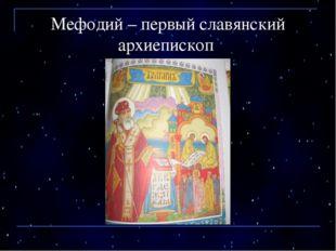Мефодий – первый славянский архиепископ