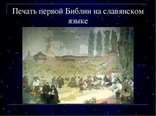 Печать первой Библии на славянском языке