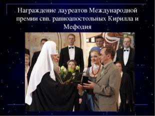 Награждение лауреатов Международной премии свв. равноапостольных Кирилла и Ме