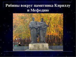 Рябины вокруг памятника Кириллу и Мефодию