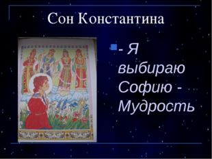 Сон Константина - Я выбираю Софию - Мудрость