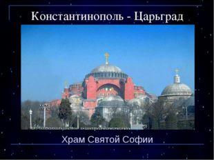 Константинополь - Царьград Храм Святой Софии
