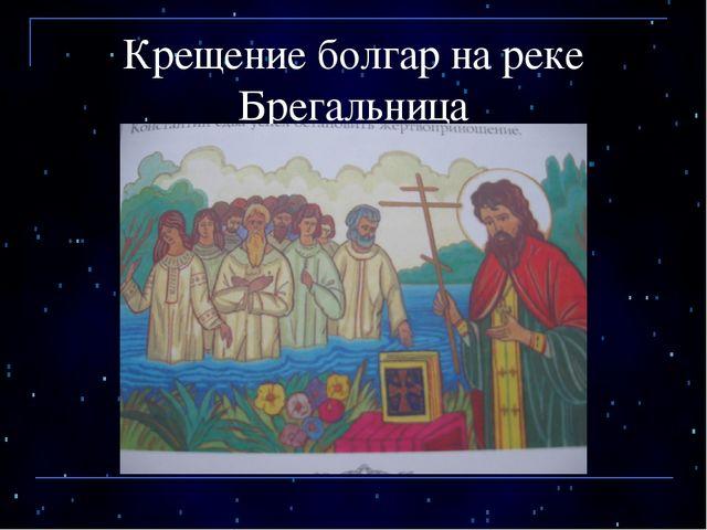 Крещение болгар на реке Брегальница