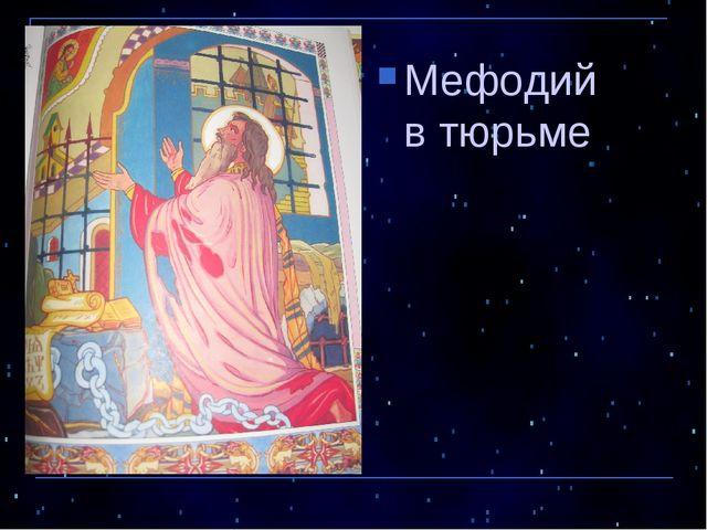 Мефодий в тюрьме