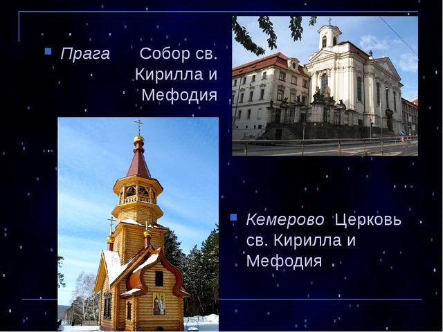 Прага Собор св. Кирилла и Мефодия Кемерово Церковь св. Кирилла и Мефодия