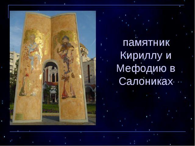 памятник Кириллу и Мефодию в Салониках