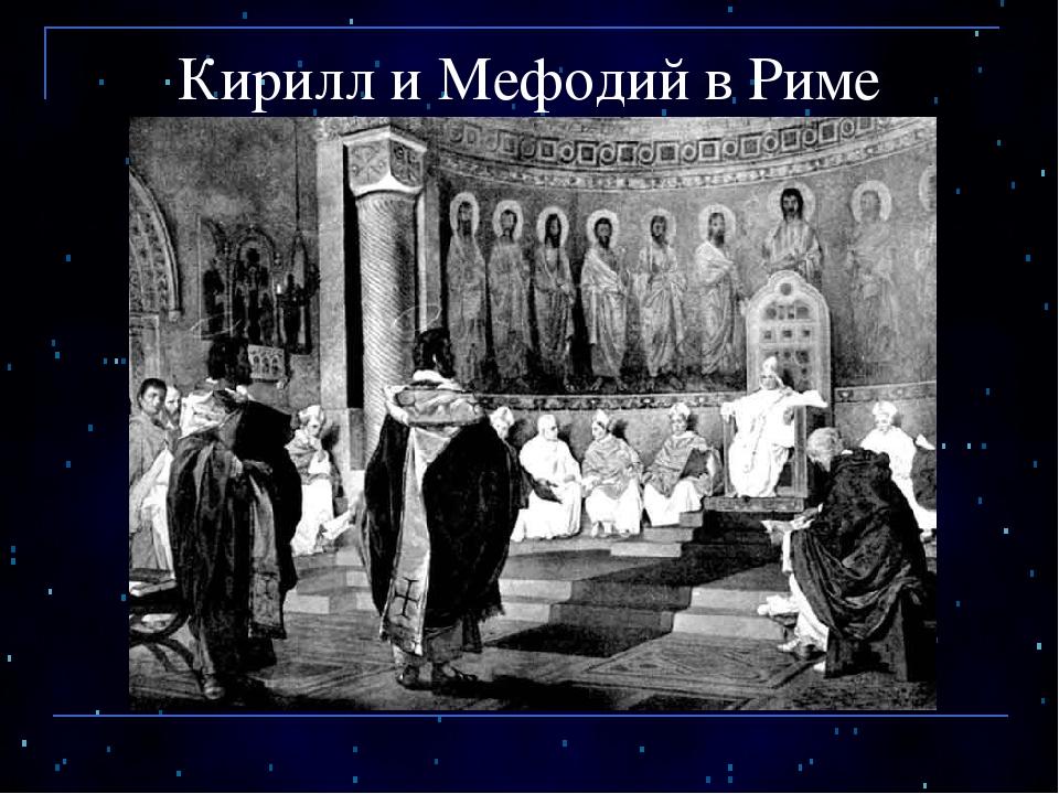 Кирилл и Мефодий в Риме