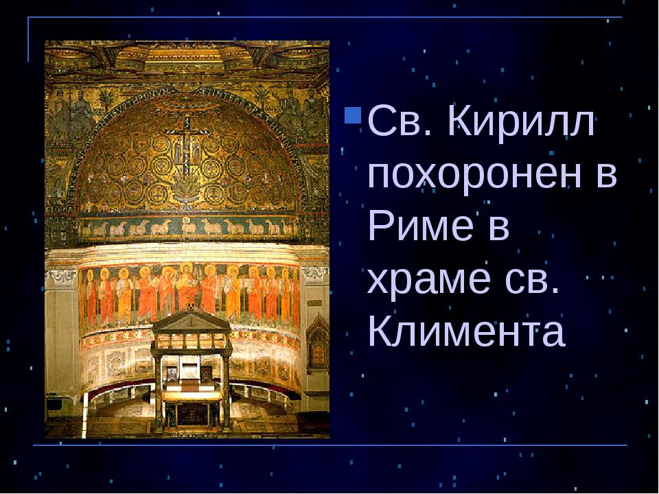 Св. Кирилл похоронен в Риме в храме св. Климента