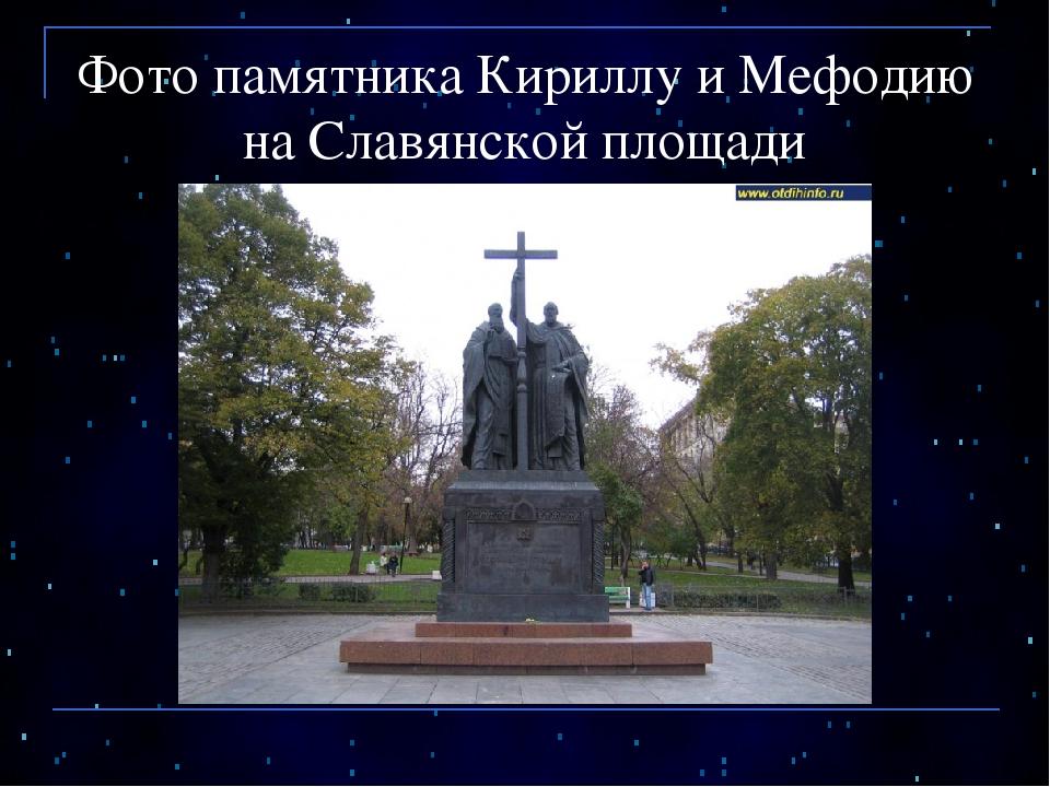 Фото памятника Кириллу и Мефодию на Славянской площади