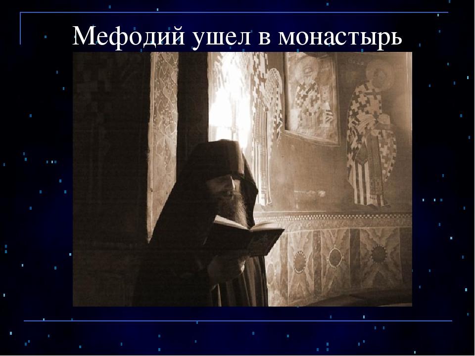 Мефодий ушел в монастырь