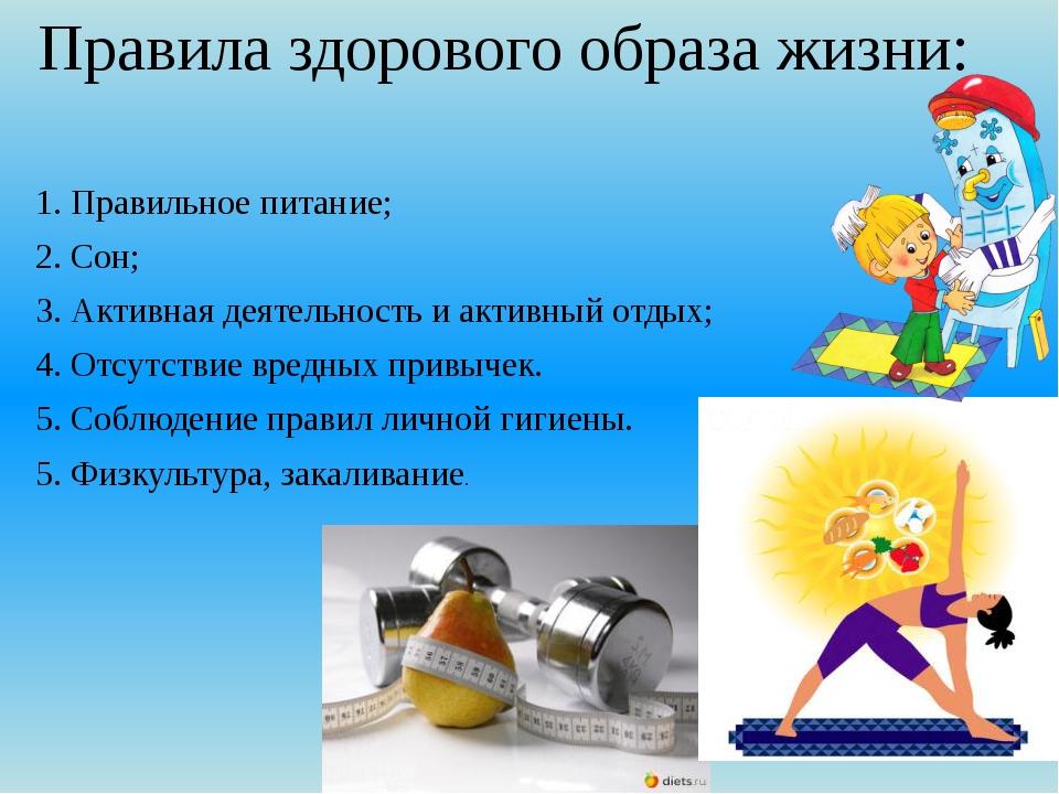 Здоровый образ жизни и правила безопасности