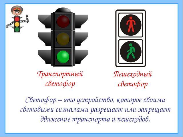 Светофор – это устройство, которое своими световыми сигналами разрешает или...