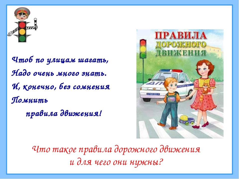 Чтоб по улицам шагать, Надо очень много знать. И, конечно, без сомнения Помни...