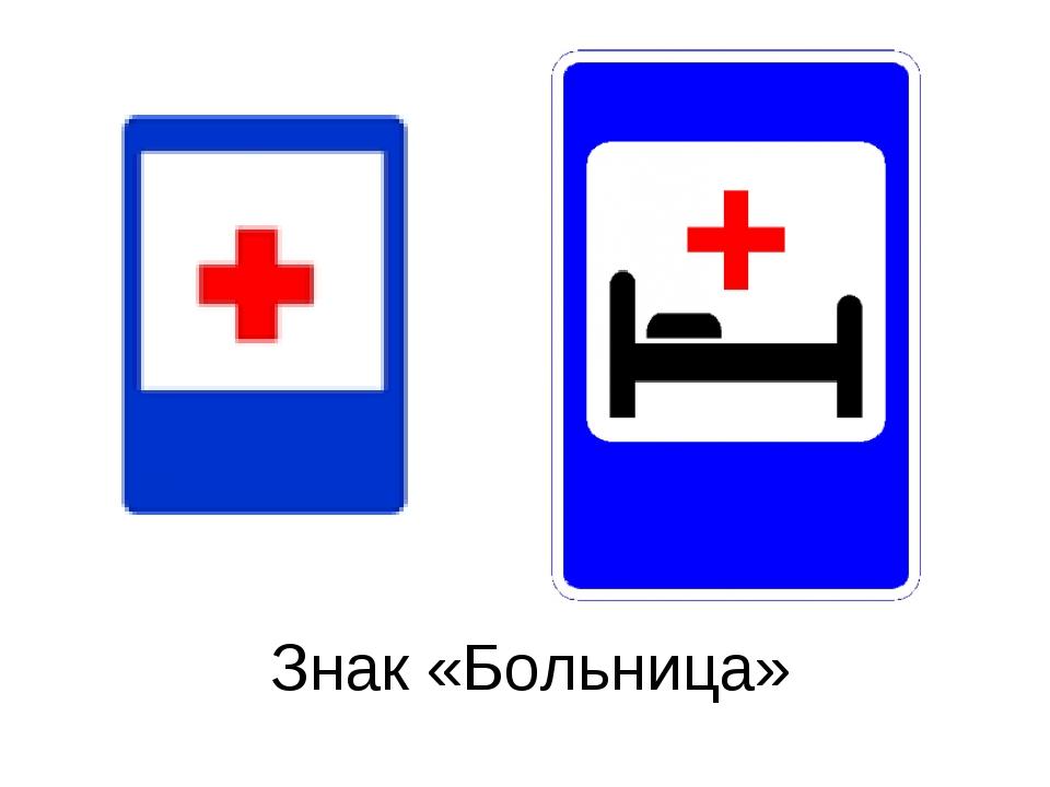 Дорожный знак медицинская помощь картинка для детей