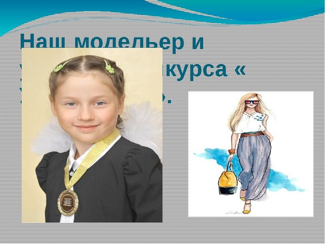 Наш модельер и участник конкурса « Ученик года».