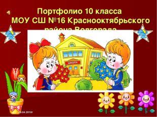 Портфолио 10 класса МОУ СШ №16 Краснооктябрьского района Волгорада 09.04.2010