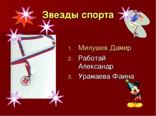 Звезды спорта Милушев Дамир Работай Александр Урамаева Фаина