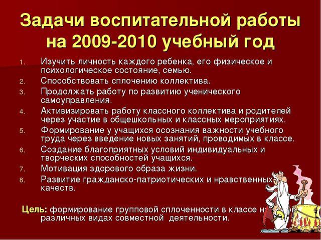 Задачи воспитательной работы на 2009-2010 учебный год Изучить личность каждог...