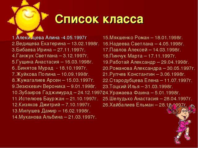 Список класса 1.Алекинцева Алина -4.05.1997г 2.Ведищева Екатерина – 13.02.199...