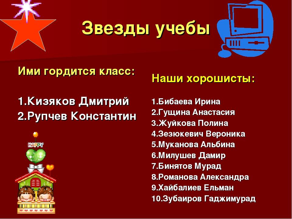 Звезды учебы Ими гордится класс: 1.Кизяков Дмитрий 2.Рупчев Константин Наши х...