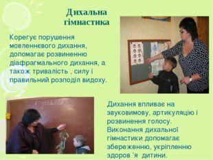 Дихальна гімнастика Дихання впливає на звуковимову, артикуляцію і розвинення