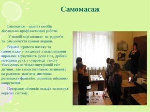 Самомасаж Самомасаж – один із засобів лікувально-профілактичної роботи. У пов