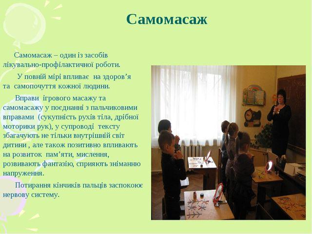 Самомасаж Самомасаж – один із засобів лікувально-профілактичної роботи. У пов...