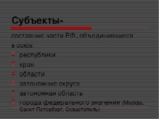 Субъекты- составные части РФ, объединившиеся в союз: республики края области