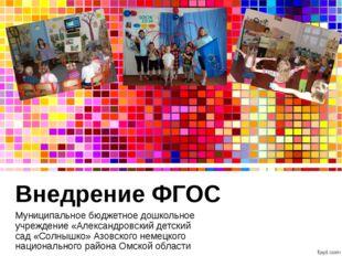 Внедрение ФГОС Муниципальное бюджетное дошкольное учреждение «Александровский
