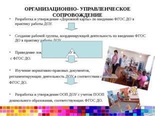 ОРГАНИЗАЦИОННО- УПРАВЛЕНЧЕСКОЕ СОПРОВОЖДЕНИЕ Разработка и утверждение «Дорожн
