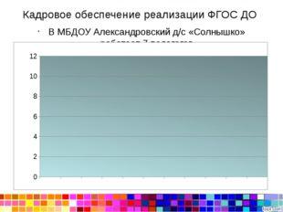 Кадровое обеспечение реализации ФГОС ДО В МБДОУ Александровский д/с «Солнышко