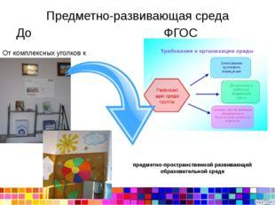 предметно-пространственной развивающей образовательной среде Предметно-разви
