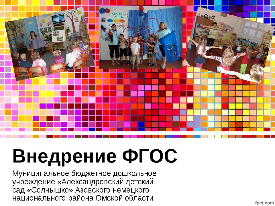 Внедрение ФГОС Муниципальное бюджетное дошкольное учреждение «Александровский...