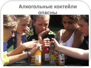 Алкогольные коктейли опасны для здоровья!
