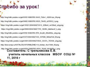 Спасибо за урок! http://img-fotki.yandex.ru/get/9315/16969765.164/0_7b3e1_432